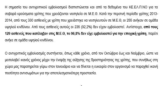 Deltio Typoy Gripi 7 10 14.pdf 2014 12 16 15 47 01