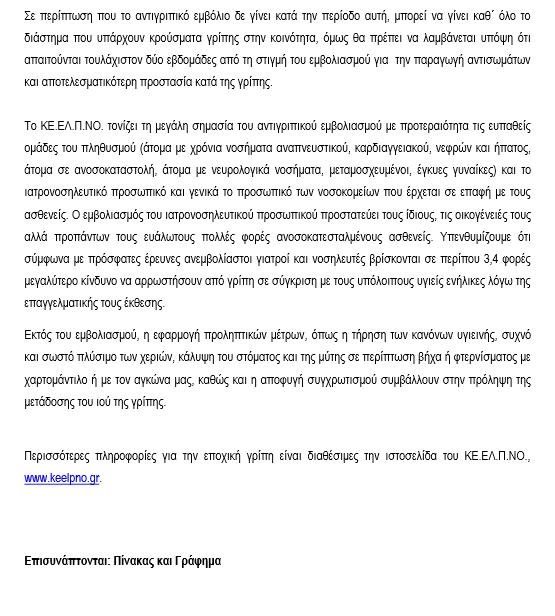 Deltio Typoy Gripi 7 10 14.pdf 2014 12 16 15 47 51