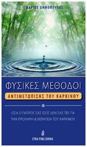 dhmopoulos-karkinos