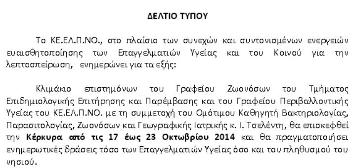 Δράσεις για την λεπτοσπείρωση στην Κέρκυρα